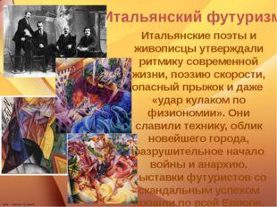 Итальянский футуризм Итальянские поэты и живописцы утверждали ритмику соврем