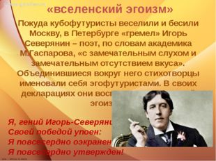 «вселенский эгоизм» Покуда кубофутуристы веселили и бесили Москву, в Петербу
