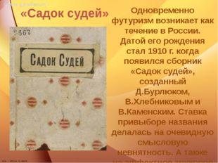 «Садок судей» Одновременно футуризм возникает как течение в России. Датой ег