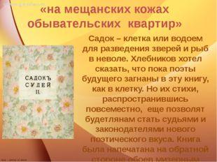 «на мещанских кожах обывательских квартир» Садок – клетка или водоем для раз