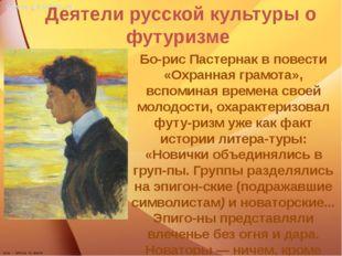 Деятели русской культуры о футуризме Борис Пастернак в повести «Охранная гр