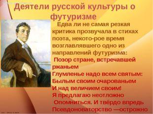 Деятели русской культуры о футуризме Едва ли не самая резкая критика прозвуч