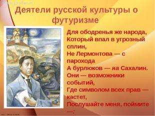 Деятели русской культуры о футуризме Для ободренья же народа, Который впал в