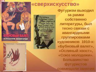 «сверхискусство» Футуризм выходил за рамки собственно литературы, был тесно