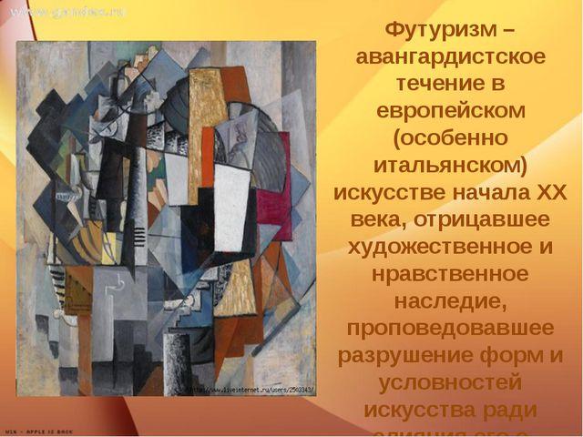 Ф Футуризм – авангардистское течение в европейском (особенно итальянском) ис...