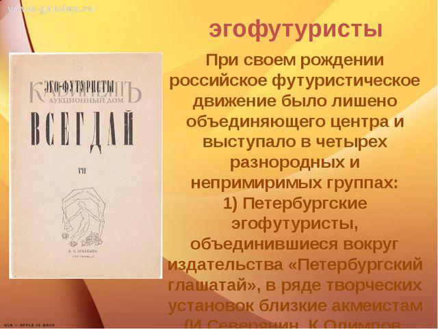 эгофутуристы При своем рождении российское футуристическое движение было лиш...