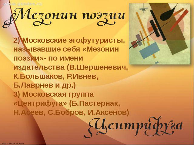 Ф 2) Московские эгофутуристы, называвшие себя «Мезонин поэзии»- по имени изд...