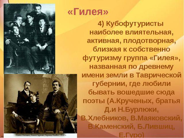 «Гилея» 4) Кубофутуристы наиболее влиятельная, активная, плодотворная, близк...