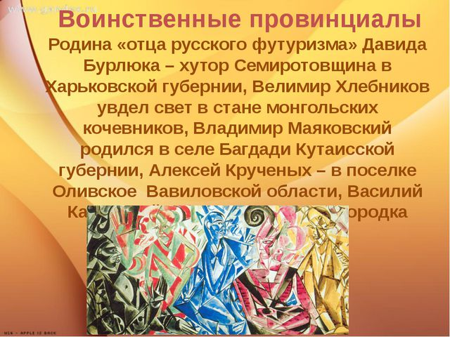 Воинственные провинциалы Родина «отца русского футуризма» Давида Бурлюка – х...