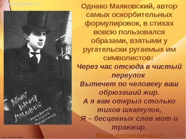 Ф Однако Маяковский, автор самых оскорбительных формулировок, в стихах вовсю...