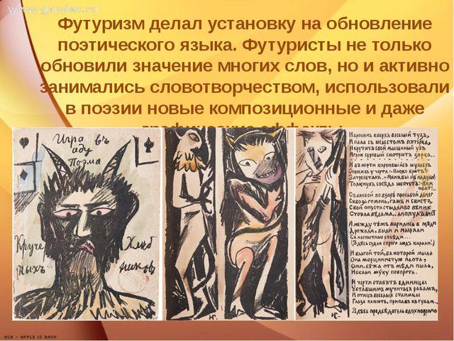 Ф Футуризм делал установку на обновление поэтического языка. Футуристы не то...
