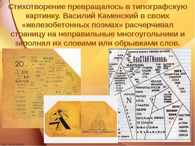 Ф Стихотворение превращалось в типографскую картинку. Василий Каменский в св...