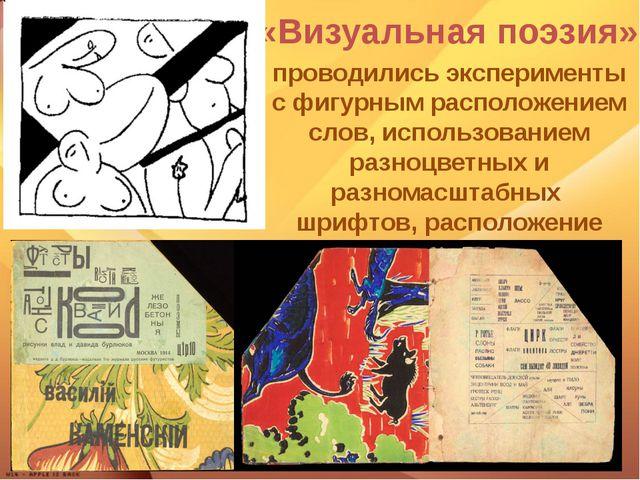 «Визуальная поэзия» проводились эксперименты с фигурным расположением слов,...
