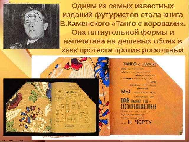 Ф Одним из самых известных изданий футуристов стала книга В.Каменского «Танг...