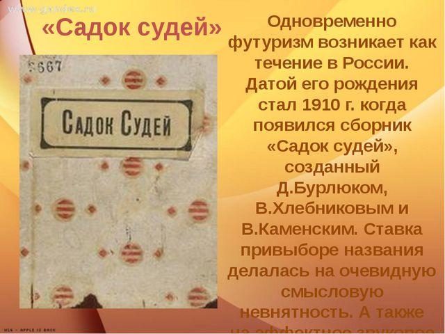 «Садок судей» Одновременно футуризм возникает как течение в России. Датой ег...