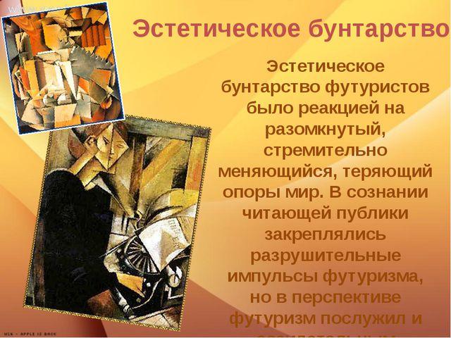 Эстетическое бунтарство Эстетическое бунтарство футуристов было реакцией на...