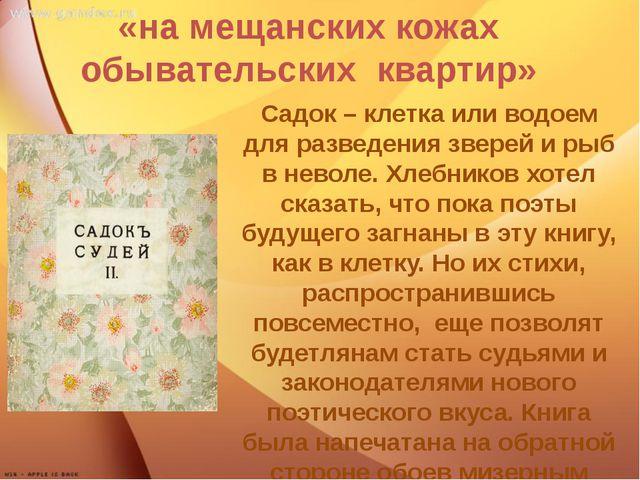 «на мещанских кожах обывательских квартир» Садок – клетка или водоем для раз...