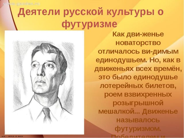 Деятели русской культуры о футуризме Как движенье новаторство отличалось ви...