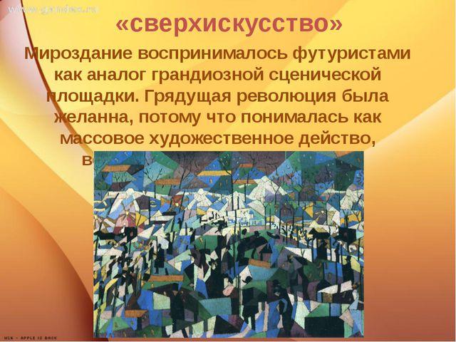 «сверхискусство» Мироздание воспринималось футуристами как аналог грандиозно...