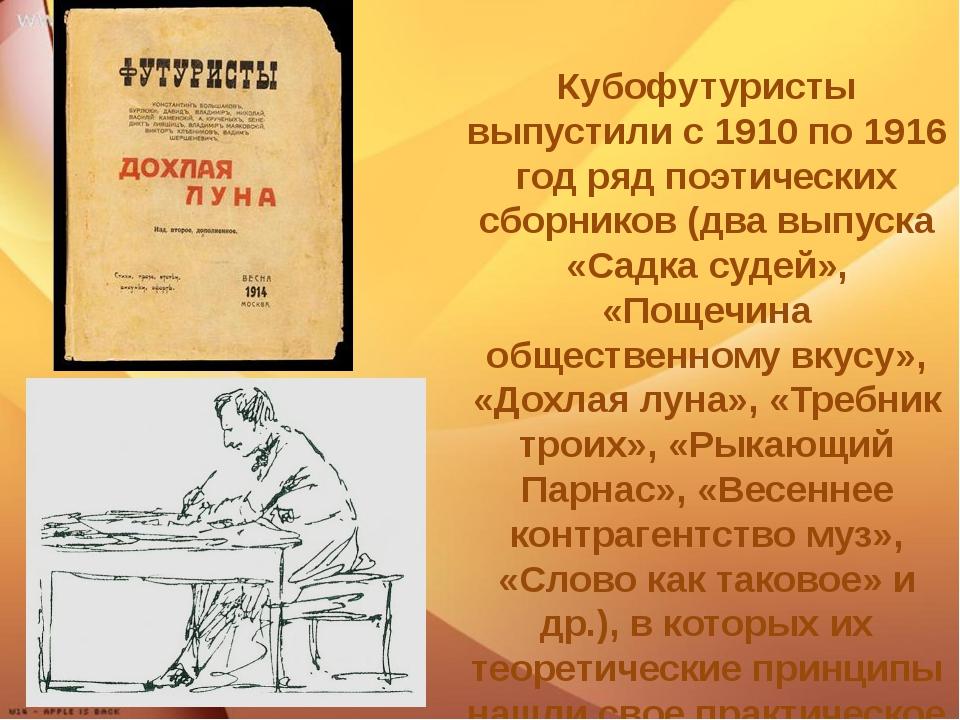 Ф Кубофутуристы выпустили с 1910 по 1916 год ряд поэтических сборников (два...