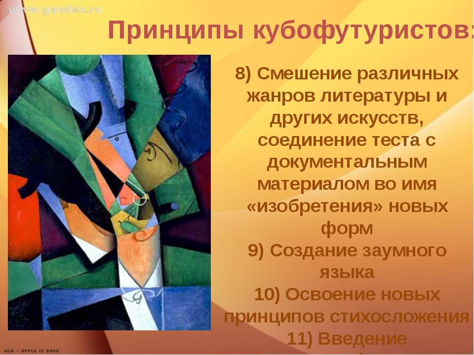 Принципы кубофутуристов: 8) Смешение различных жанров литературы и других ис...