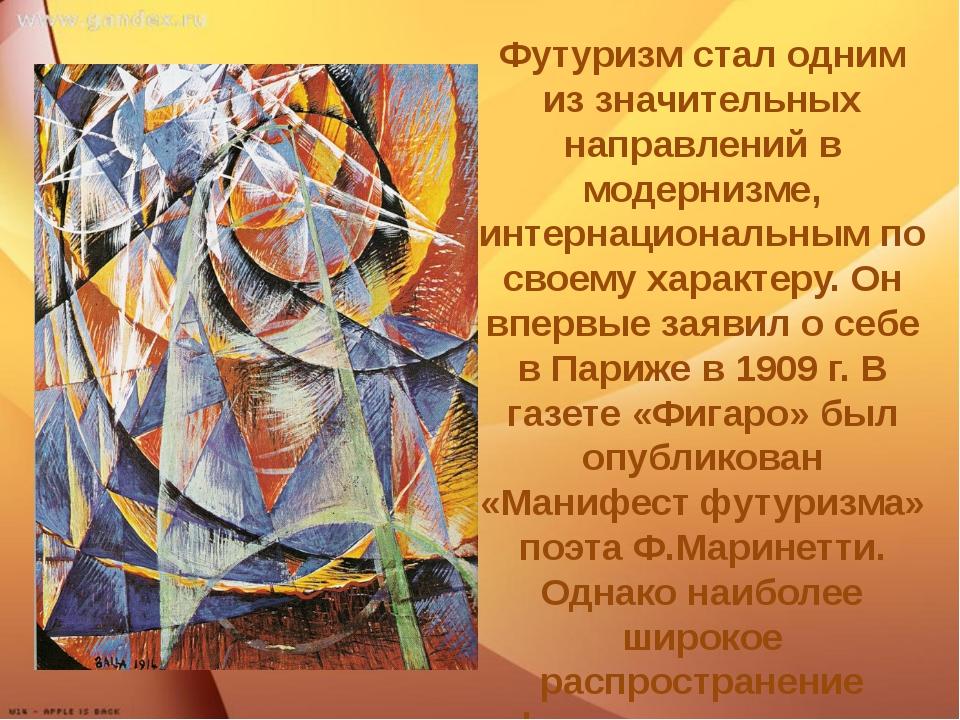 Ф Футуризм стал одним из значительных направлений в модернизме, интернациона...