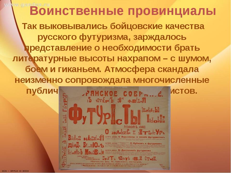 Воинственные провинциалы Так выковывались бойцовские качества русского футур...