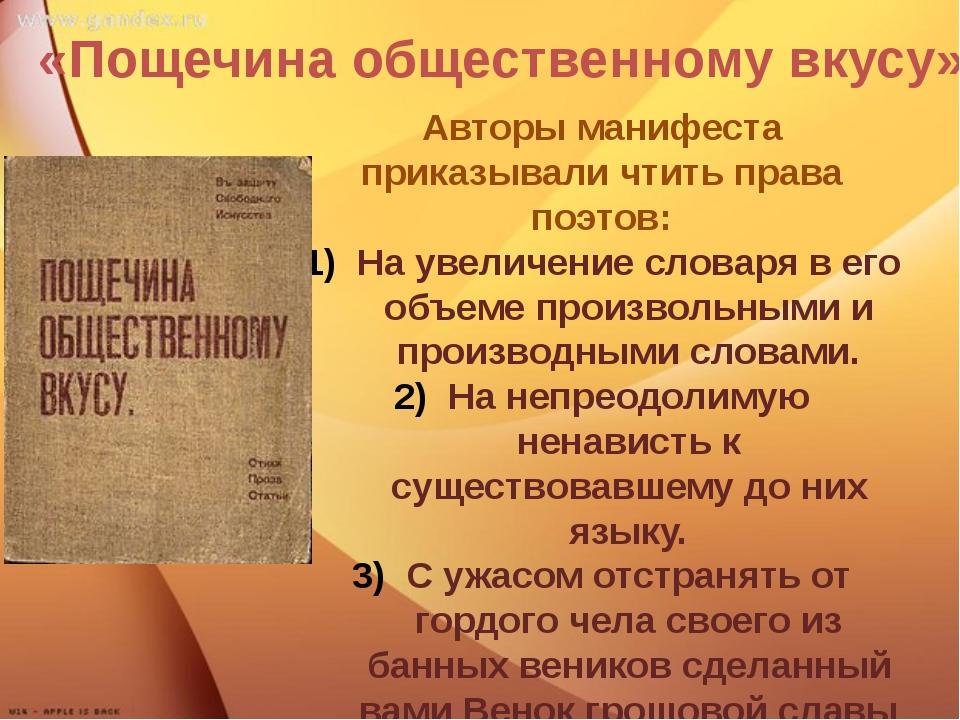 «Пощечина общественному вкусу» Авторы манифеста приказывали чтить права поэт...