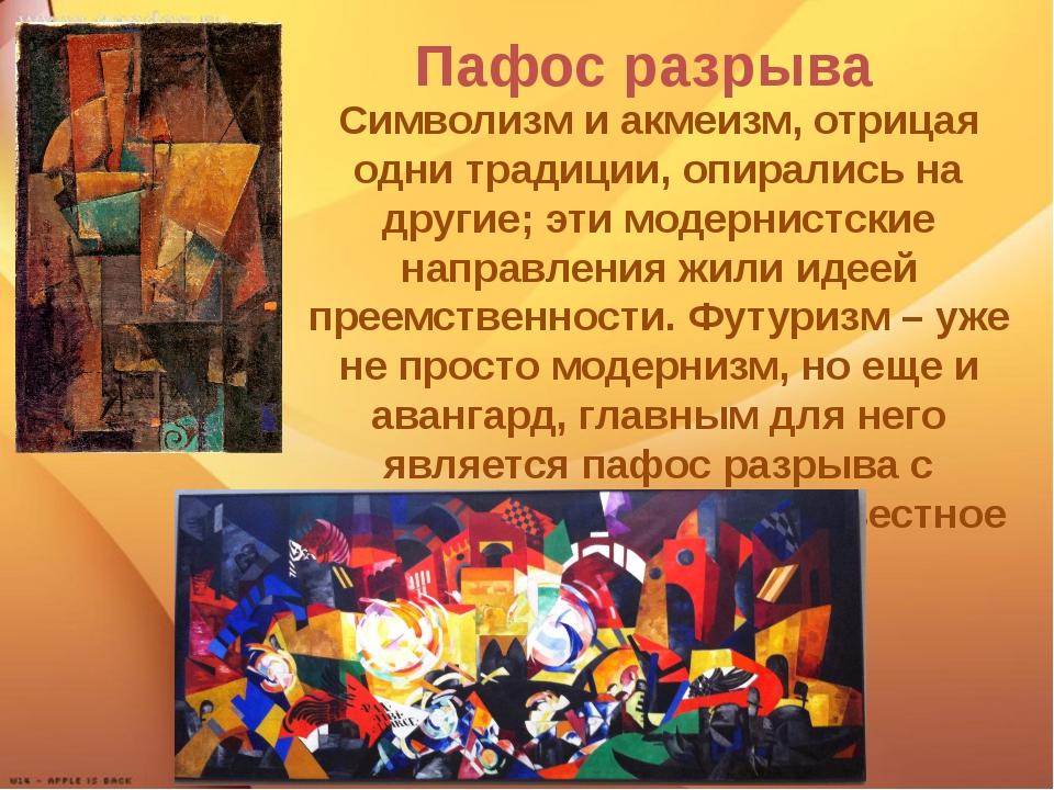 Пафос разрыва Символизм и акмеизм, отрицая одни традиции, опирались на други...