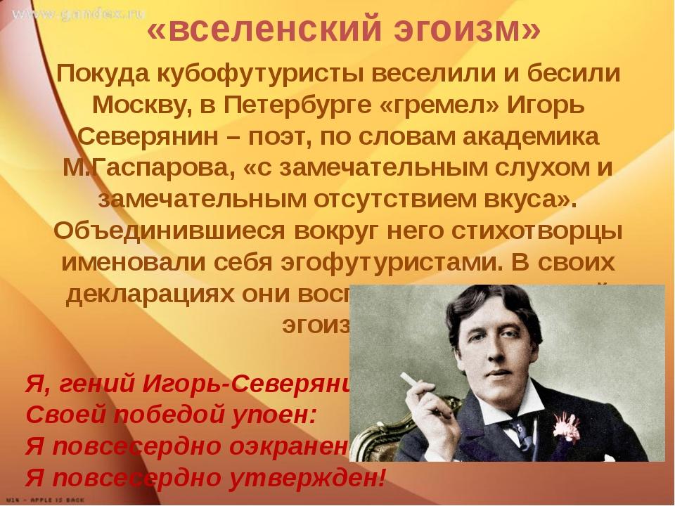 «вселенский эгоизм» Покуда кубофутуристы веселили и бесили Москву, в Петербу...