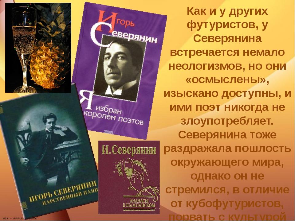 Ф Как и у других футуристов, у Северянина встречается немало неологизмов, но...