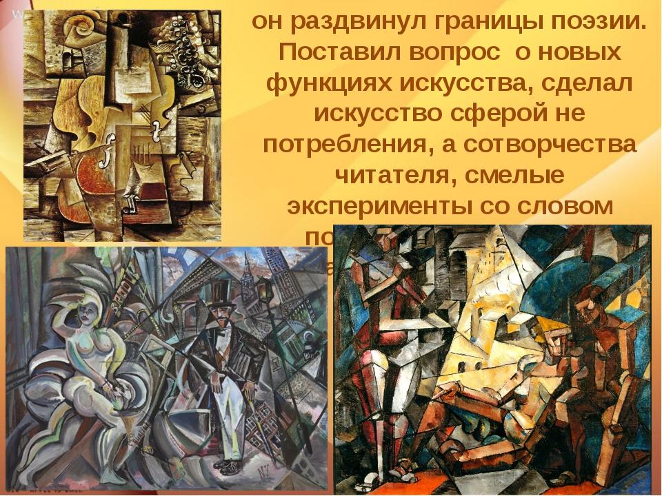 Ф он раздвинул границы поэзии. Поставил вопрос о новых функциях искусства, с...