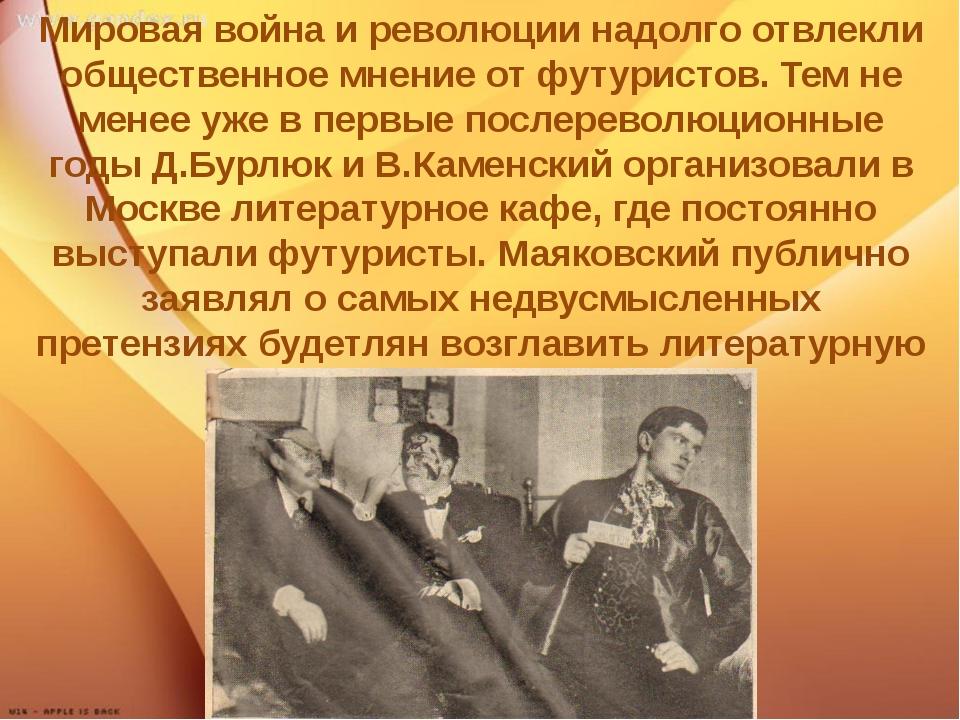 Ф Мировая война и революции надолго отвлекли общественное мнение от футурист...