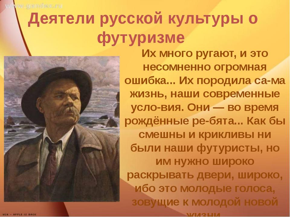 Деятели русской культуры о футуризме Их много ругают, и это несомненно огром...