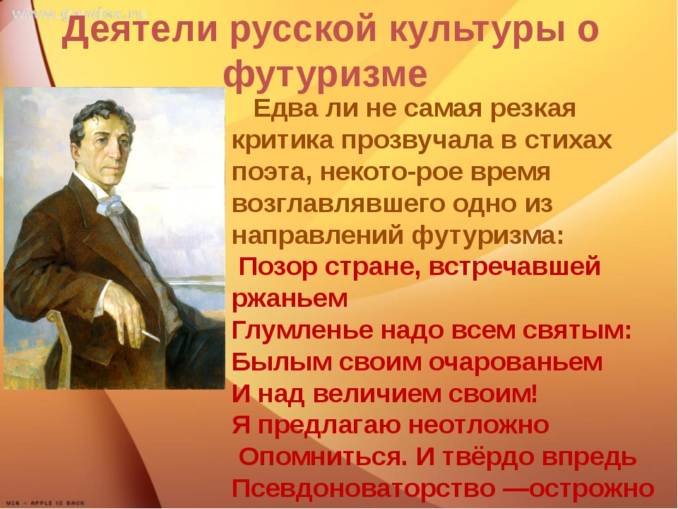 Деятели русской культуры о футуризме Едва ли не самая резкая критика прозвуч...