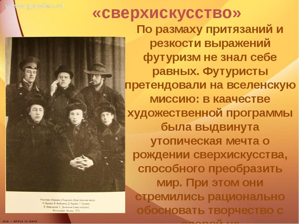 «сверхискусство» По размаху притязаний и резкости выражений футуризм не знал...