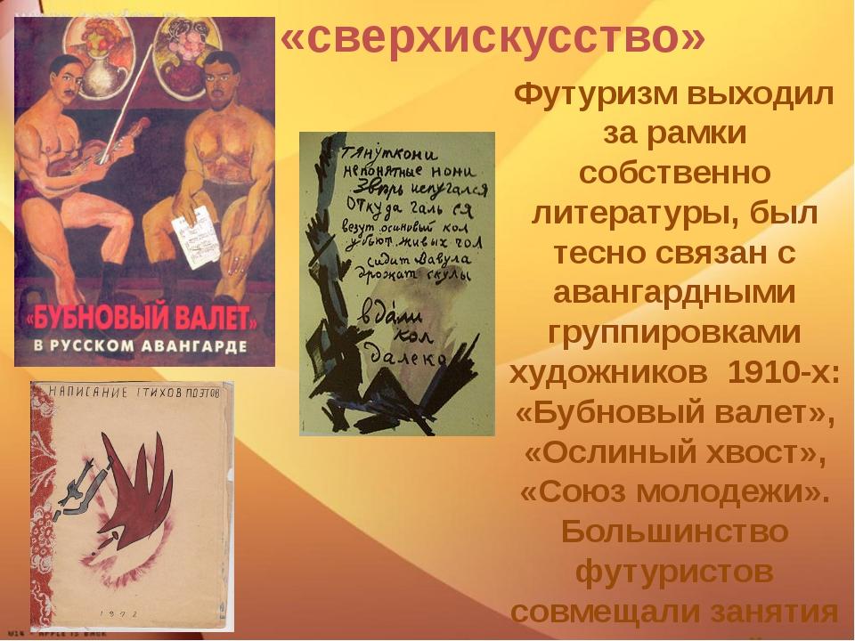 «сверхискусство» Футуризм выходил за рамки собственно литературы, был тесно...