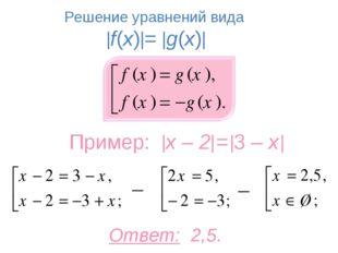 Ответ: 2,5. Решение уравнений вида f(x)= g(x) Пример: x – 2 = 3 – x 