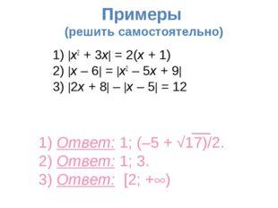 Примеры (решить самостоятельно) 1) x2 + 3x = 2(x + 1) 2) x – 6 = x2 – 5x