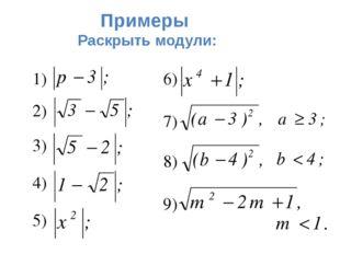 Примеры Раскрыть модули: 1) 2) 5) 4) 3) 6) 7) 8) 9)