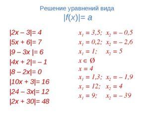 |2x – 3|= 4 |5x + 6|= 7 |9 – 3x |= 6 |4x + 2|= – 1 |8 – 2x|= 0 |10x + 3|= 16