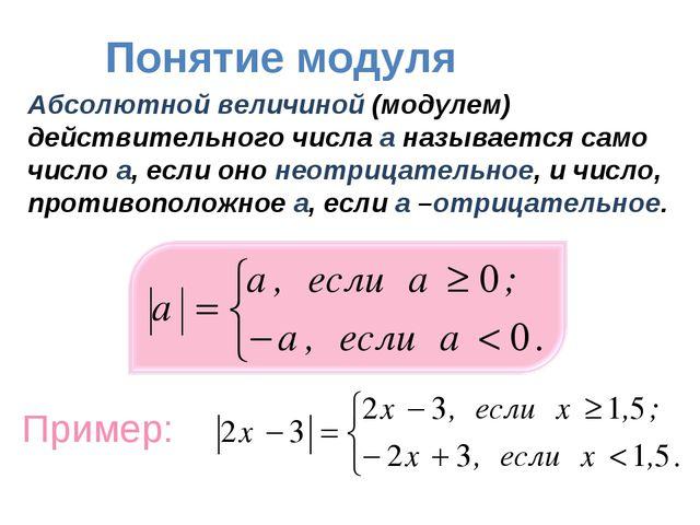 Понятие модуля Абсолютной величиной (модулем) действительного числа а называе...