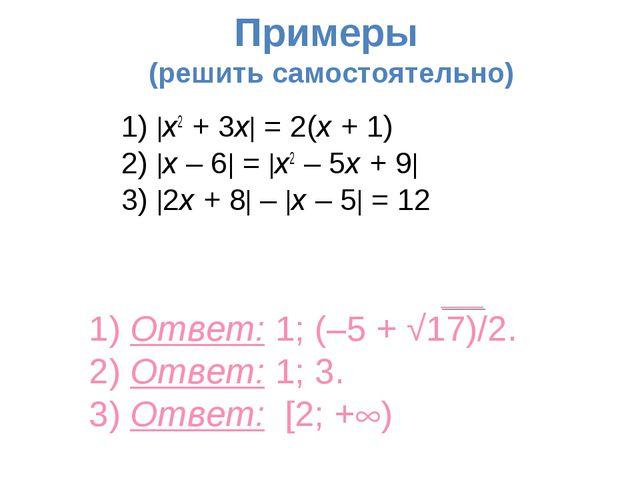 Примеры (решить самостоятельно) 1) x2 + 3x = 2(x + 1) 2) x – 6 = x2 – 5x...