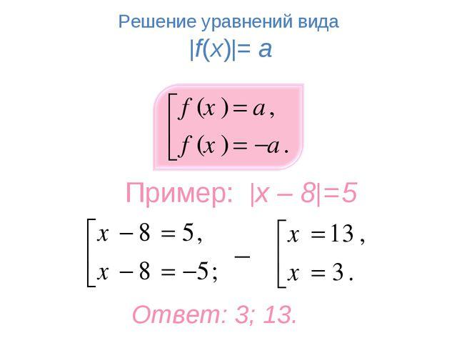 Пример: x – 8 = 5 Ответ: 3; 13. ⇔ Решение уравнений вида f(x)= a
