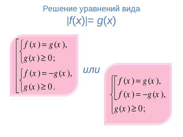 Решение уравнений вида f(x)= g(x) или