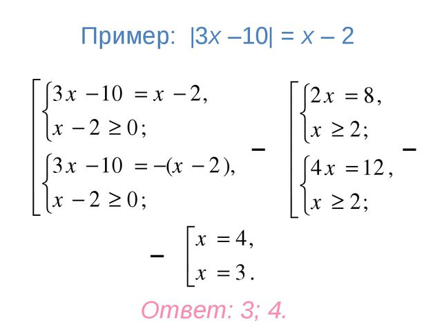Ответ: 3; 4. ⇔ ⇔ ⇔ Пример: 3х –10 = х – 2
