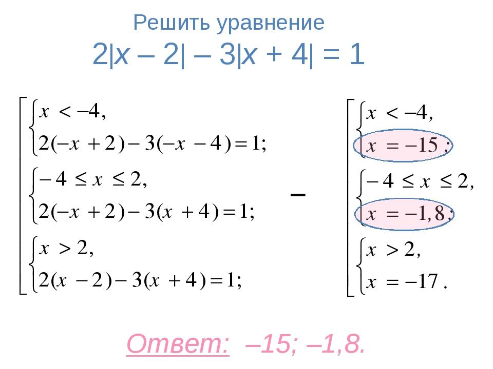 Ответ: –15; –1,8. Решить уравнение 2x – 2 – 3х + 4 = 1 ⇔