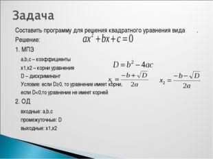 Составить программу для решения квадратного уравнения вида . Решение: 1. М