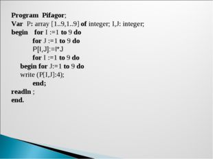Program Pifagor; Var P: array [1..9,1..9] of integer; I,J: integer; begin  f