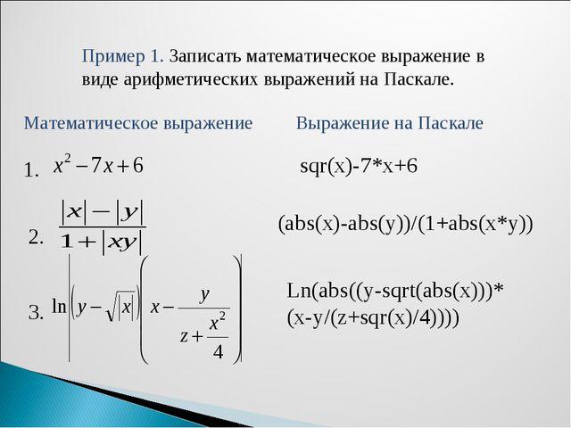 Пример 1. Записать математическое выражение в виде арифметических выражений н...